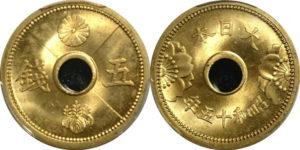 5銭アルミ青銅貨