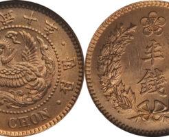 朝鮮古銭 大韓半銭銅貨