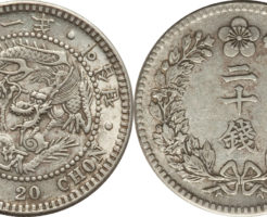 朝鮮古銭 大韓20銭銀貨