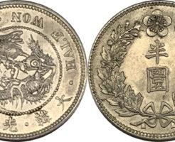 大韓半円(50銭)銀貨