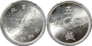 5銭アルミ貨幣