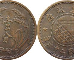 冀東政府貨幣1分銅貨(壹分硬貨)