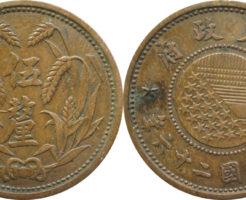 冀東政府5厘銅貨(伍厘硬貨)