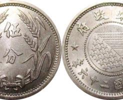 冀東政府貨幣5分白銅貨(伍分硬貨)