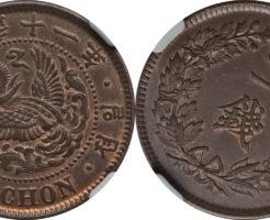 朝鮮古銭 大韓1銭銅貨
