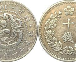 大韓10銭銀貨