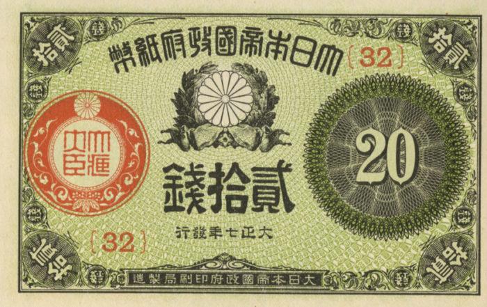 大正の貳拾銭(20銭)紙幣