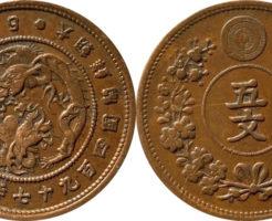 大朝鮮貨幣5文銅貨
