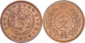 大朝鮮貨幣10文銅貨