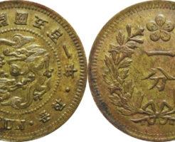 朝鮮1分黄銅貨