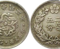大朝鮮・大韓の2銭5分白銅貨幣
