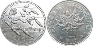 第12回アジア競技大会記念500円白銅貨(走る)