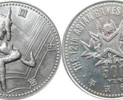 第12回アジア競技大会記念500円白銅貨(跳ぶ)