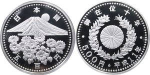 天皇陛下御在位10年記念500円白銅貨(プルーフ)