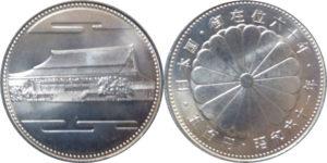 昭和天皇御在位60年記念500円白銅貨