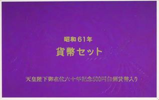 昭和61年貨幣セット(ミントセット)