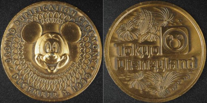 東京ディズニーランド着工記念メダル