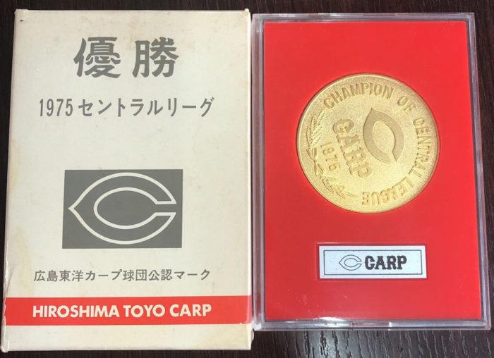 1975年広島東洋カープ優勝記念メダル