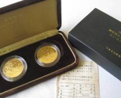 61・62年銘金貨セット
