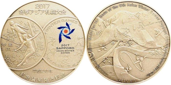 第8回アジア冬季競技大会記念貨幣発行記念メダル