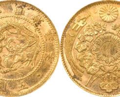 明治3年・4年の旧5円金貨