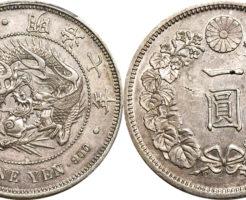 明治7年の新1円銀貨(大型)
