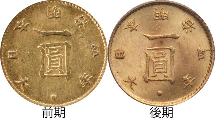 明治4年の旧1円金貨(前期・後期)