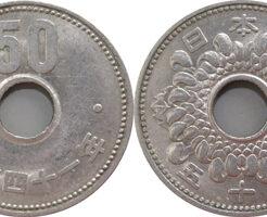 菊50円ニッケル貨幣