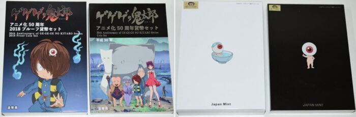 ゲゲゲの鬼太郎アニメ化50周年記念貨幣セット
