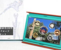 北海道命名150年2018プルーフ貨幣セット