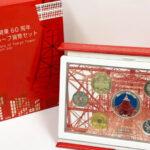 東京タワー開業60周年2018プルーフ貨幣セット