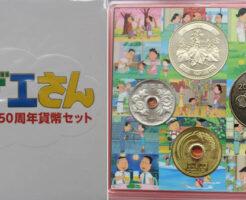 サザエさんアニメ放送50周年貨幣セット