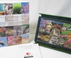 史跡名勝天然記念物保護100年記念2020プル-フ貨幣セット