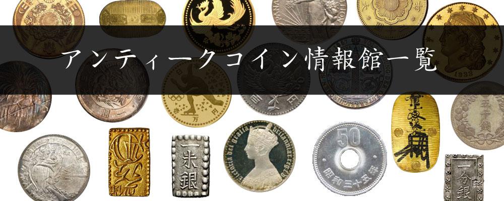 アンティークコイン情報館