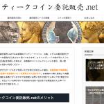 アンティークコイン委託販売.net