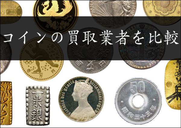コインの買取業者を比較