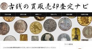 古銭のサイト
