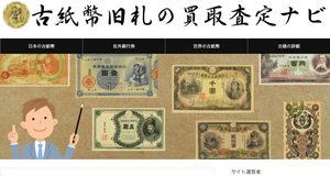 古紙幣のサイト